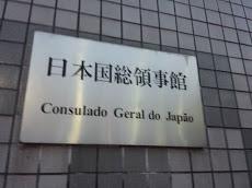 Foto relacionada com a empresa Consulado do Japão