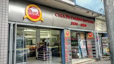 Foto relacionada com a empresa Casa de Carnes São Jorge